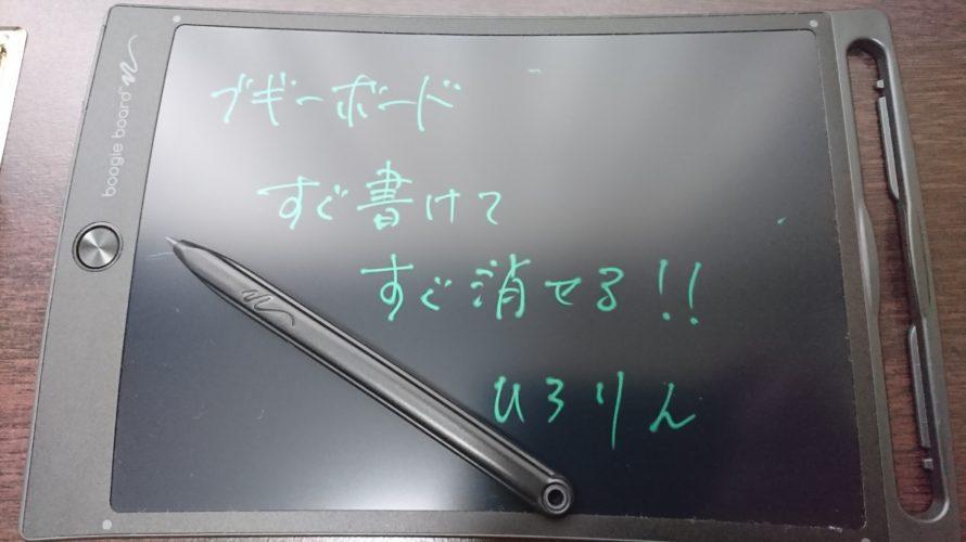【レビュー】簡単に書いて消せる、ブギーボードって何?
