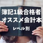 【レベル別】簿記1級合格者がおすすめする「簿記・会計」の理解に役立つ本