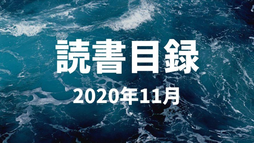 2020年11月 読書目録
