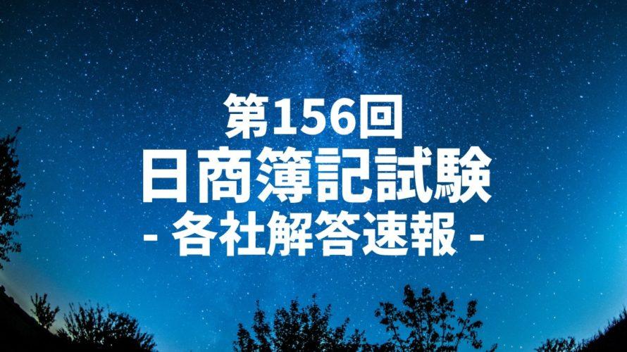 【日商簿記】各社解答速報【第156回】