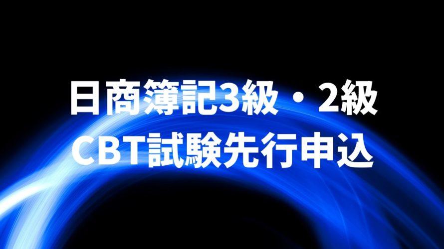 日商簿記(2級・3級)がCBT試験対応に!