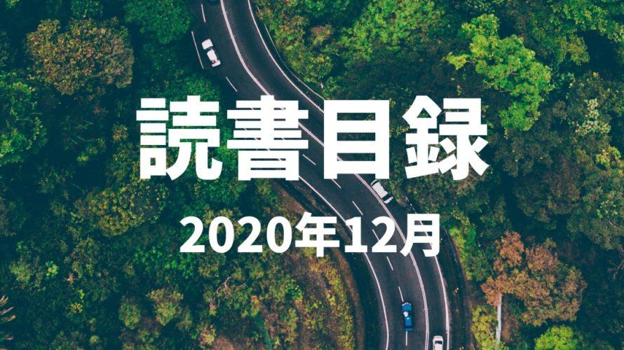 2020年12月 読書目録