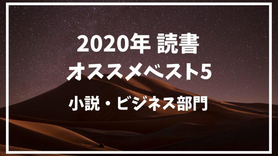 2020年読書ベスト5発表します!