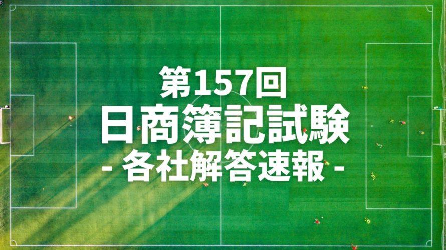 【日商簿記】各社解答速報【第157回】