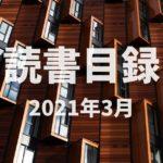 2021年3月 読書目録