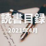 2021年4月 読書目録