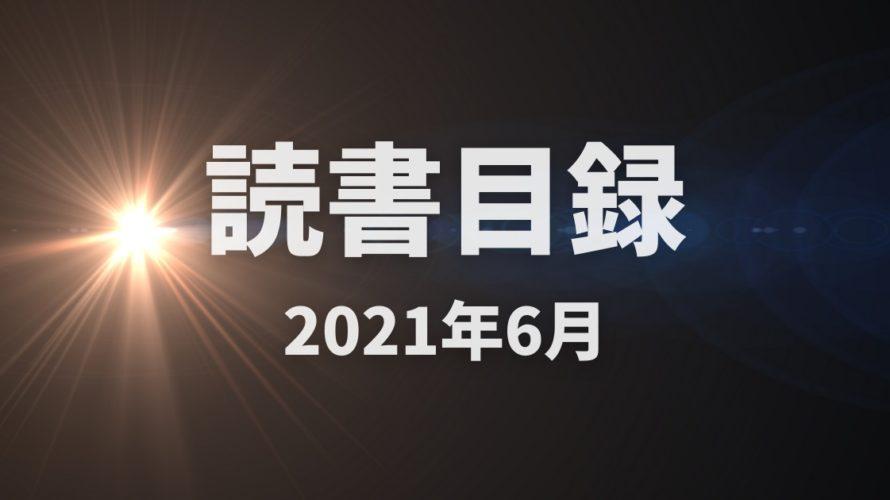 2021年6月 読書目録