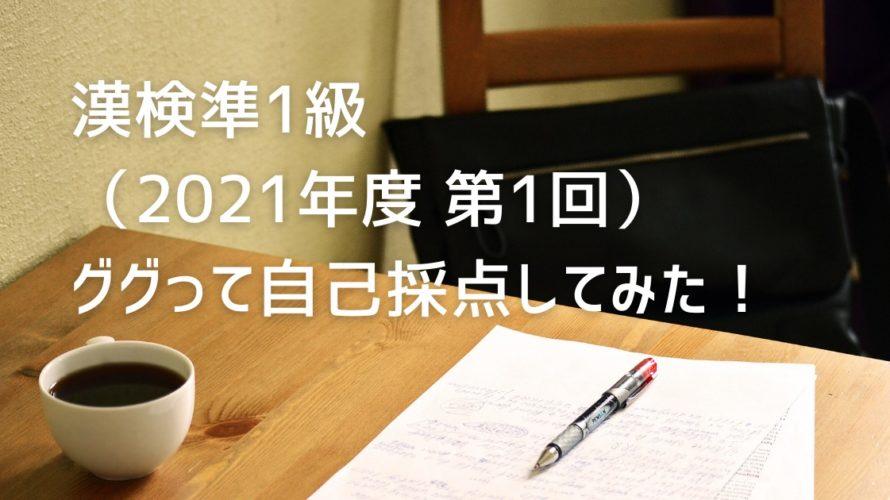 漢検準1級(2021年度 第1回)ググって自己採点してみた
