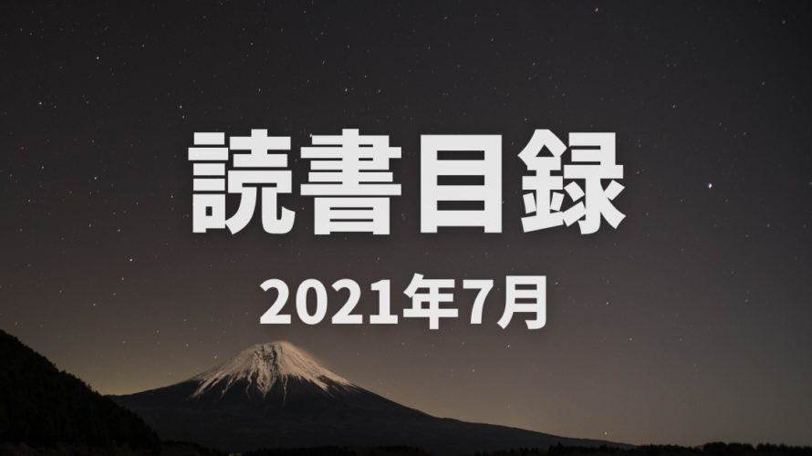 2021年7月 読書目録